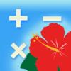 トロピカル電卓~ハワイアン気分満載の無料リゾート電卓~